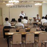 鳥取県左官業共同組合通常総会・青年部総会